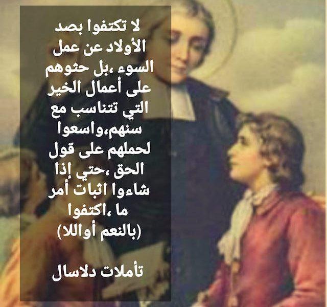 Méditations De Saint Jean Baptiste De La Salle sur le rôle de l'éducateur lasallien